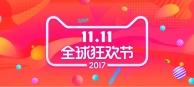 2017双11全球狂欢节