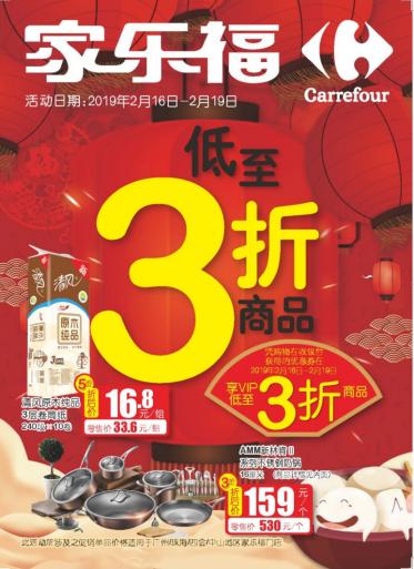 广州家乐福陪你嗨过元宵节(1)171.png