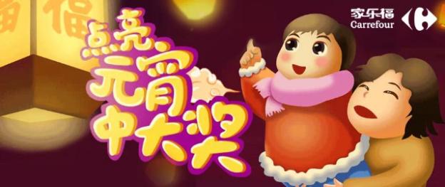 广州家乐福陪你嗨过元宵节(1)217.png