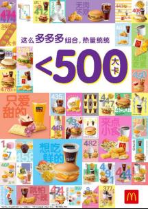 麦当劳推广500大卡套餐   助力消费者轻松规划热量平衡(1)206.png