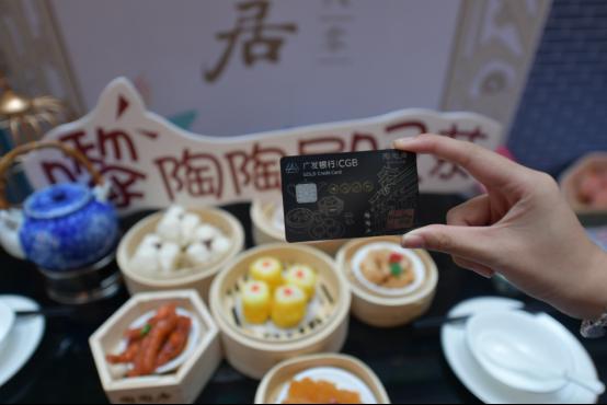 专为吃货发行!广府美食文化信用卡诞生488.png