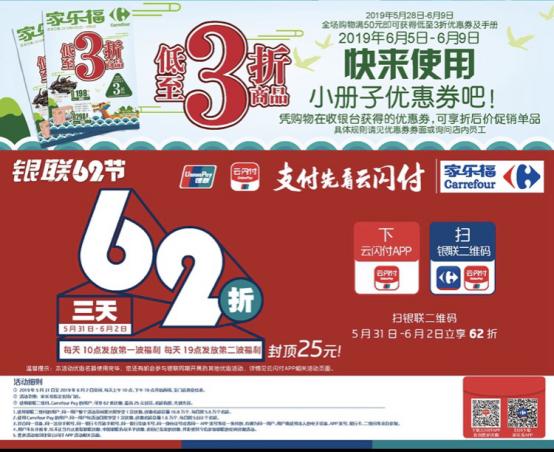20190531粽情飘香 家乐福推出多款端午优惠(金羊)860.png
