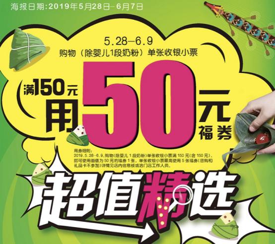 20190531粽情飘香 家乐福推出多款端午优惠(金羊)740.png