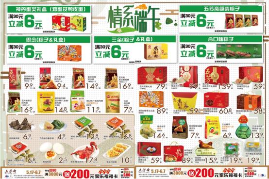 20190531粽情飘香 家乐福推出多款端午优惠(金羊)496.png