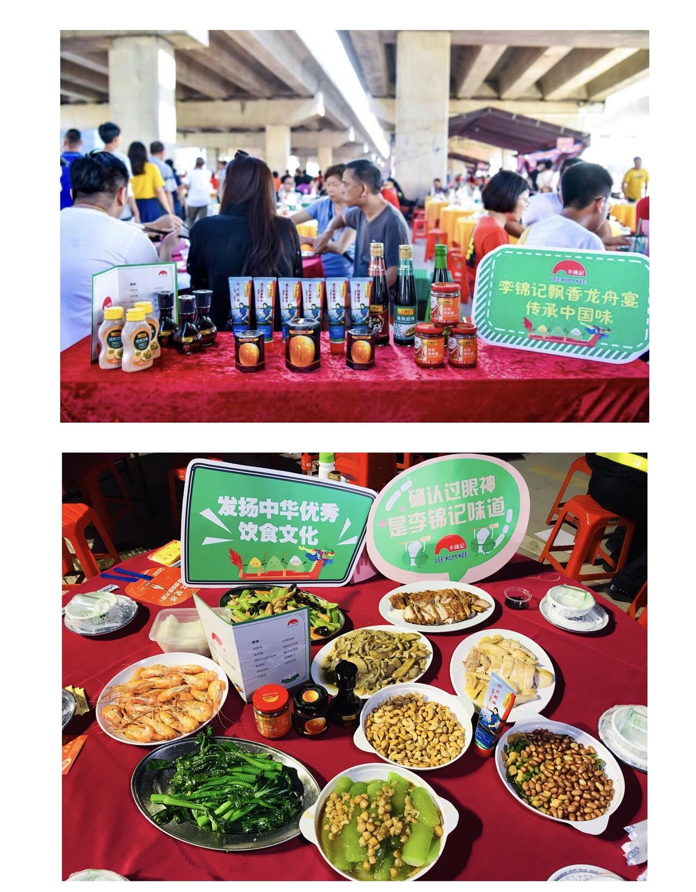 李锦记多款经典产品飘香龙舟宴,带来传统中国味道.jpg
