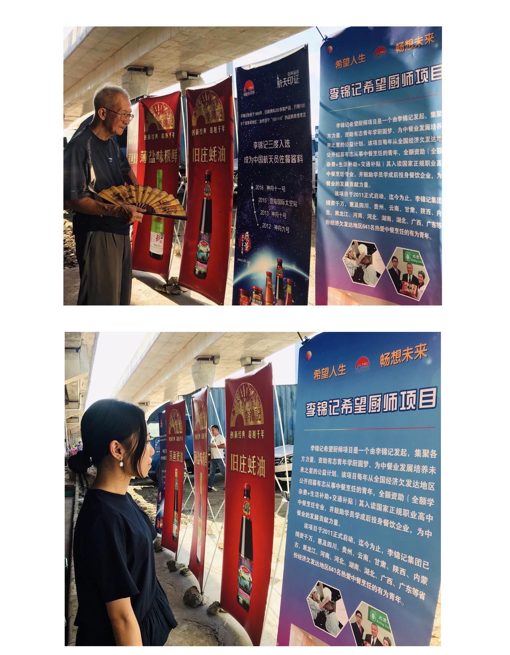 在龙舟宴现场,李锦记希望厨师项目引起了消费者的关注.jpg