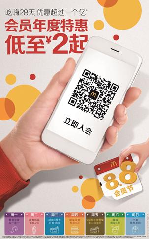麦当劳启动8.8会员节336.png