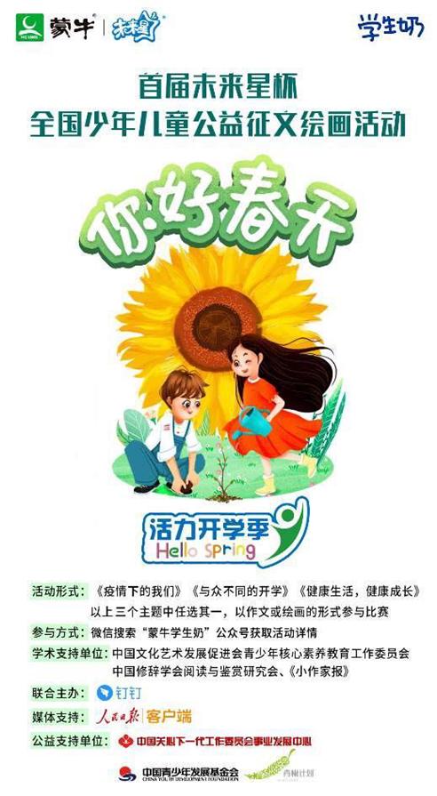 首届未来星杯全国少年儿童公益征文绘画活动3月5日启动239.png